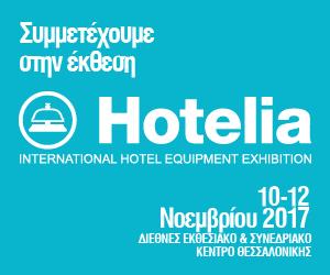 Hotelia Web Banner Symmetexoyme - 300x250