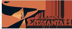 Σισμανίδου – Χάλκινα & Ορειχάλκινα Λογότυπο